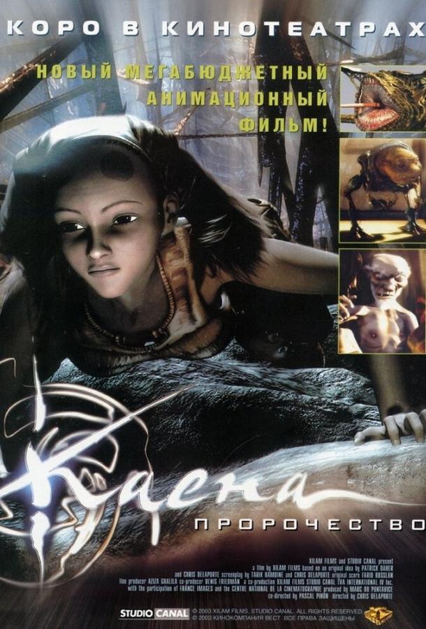 Каена: Пророчество / Kaena: La prophétie (2003)