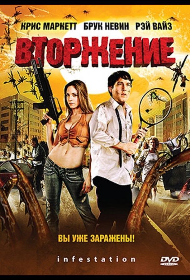 Вторжение / Infestation (2009)