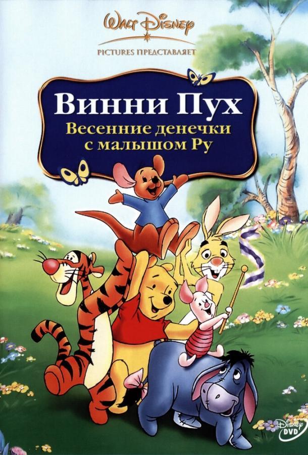 Винни Пух: Весенние денёчки с малышом Ру / Winnie the Pooh: Springtime with Roo (2003)