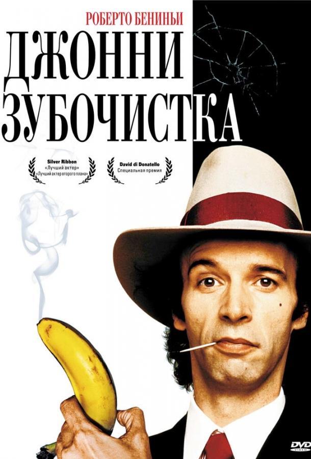 Джонни-Зубочистка / Johnny Stecchino (1991)