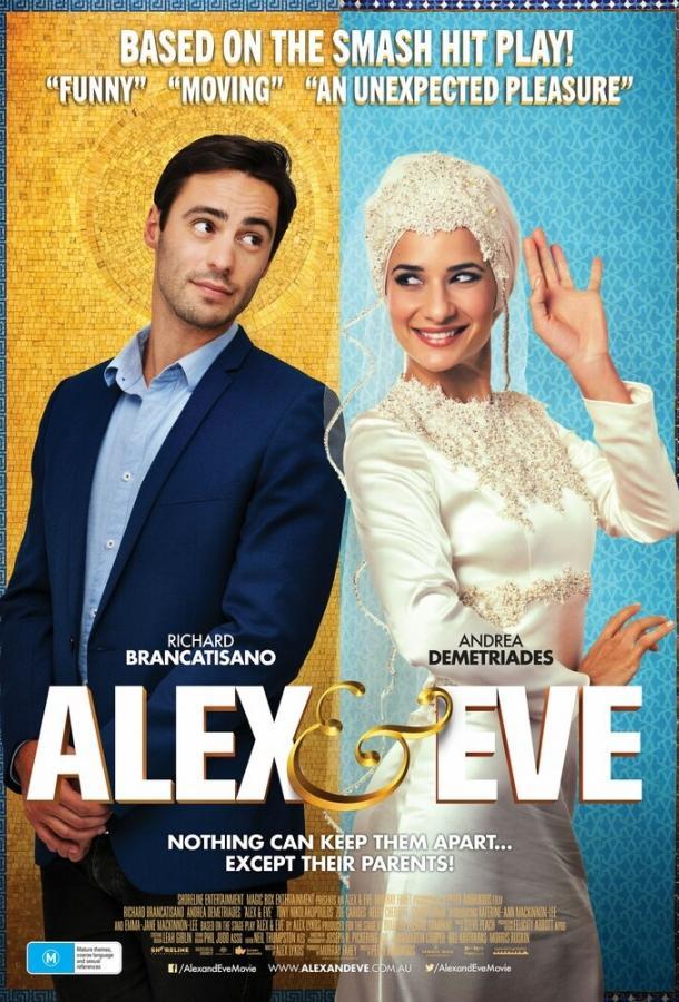 Алекс и Ева / Alex & Eve (2015)