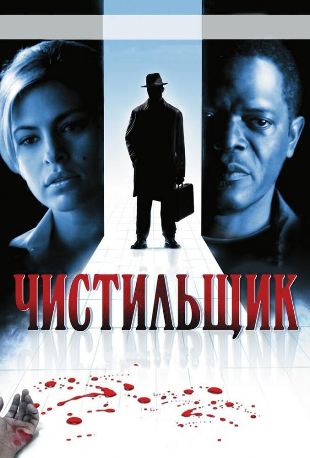 Чистильщик / Cleaner (2007)