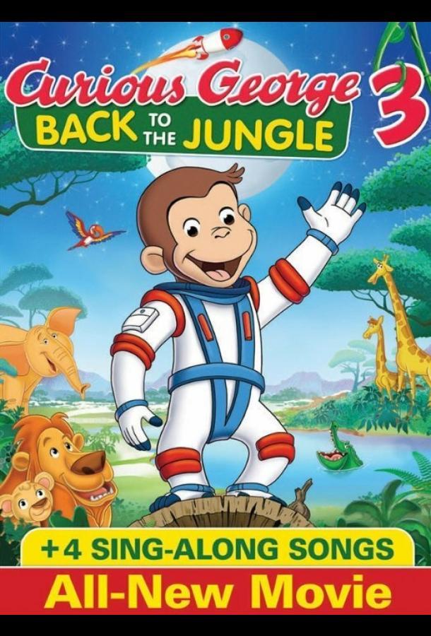 Любопытный Джордж3 / Curious George 3: Back to the Jungle (2015)