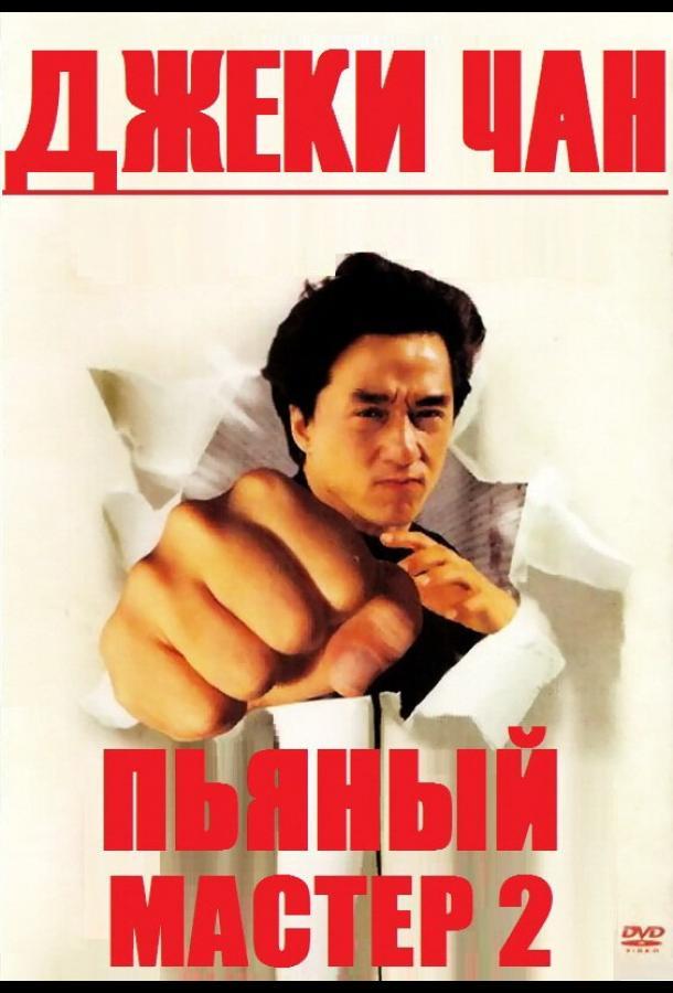 Пьяный мастер2 (1994)