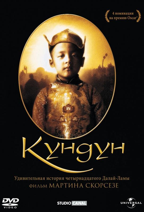 Кундун / Kundun (1997)