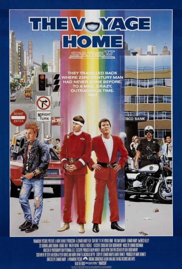Звездный путь 4: Дорога домой (1986)