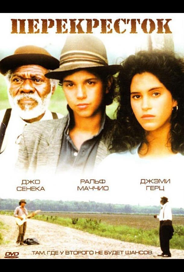 Перекрёсток / Crossroads (1986)