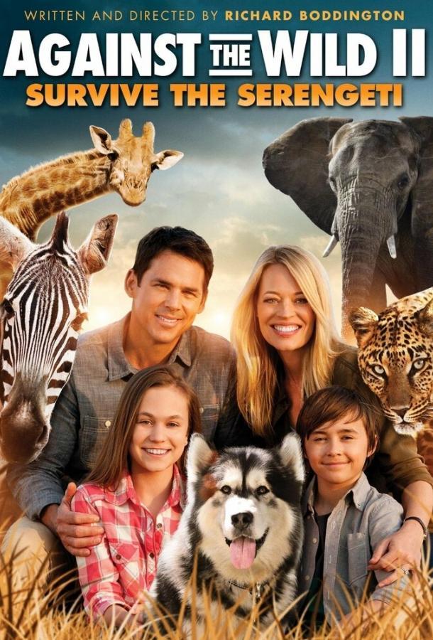 Против природы 2: Выжить в Серенгети / Against the Wild 2: Survive the Serengeti (2016)