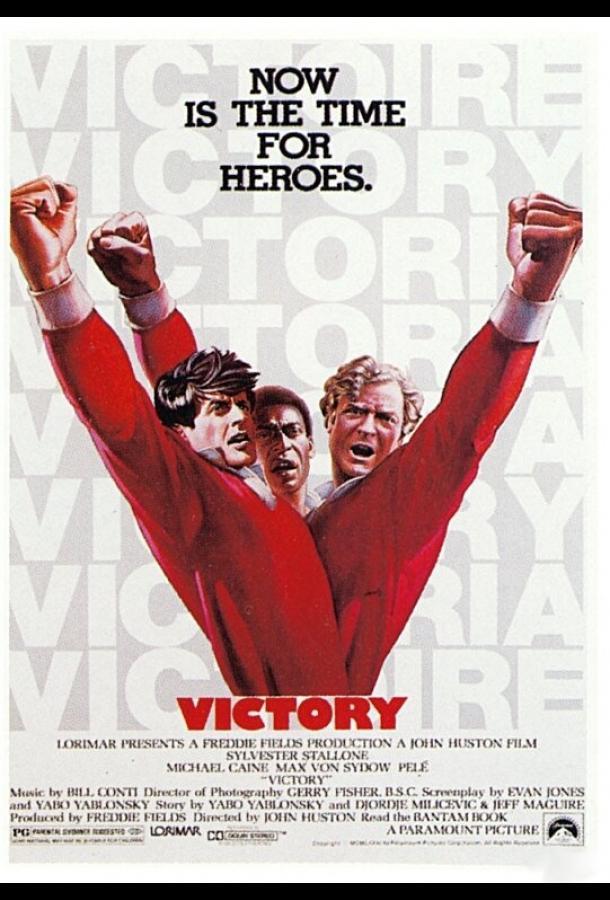 Победа / Victory (1981)