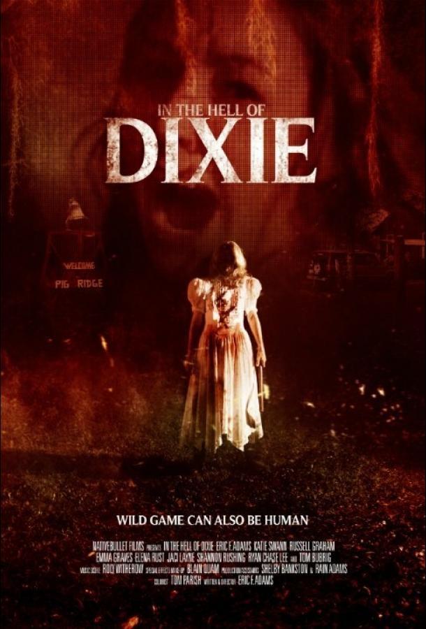 В аду Дикси (2016)