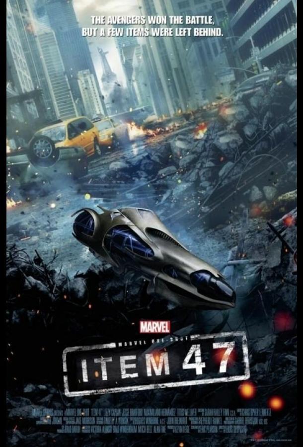 Короткометражка Marvel: Образец 47 / Marvel One-Shot: Item 47 (2012)