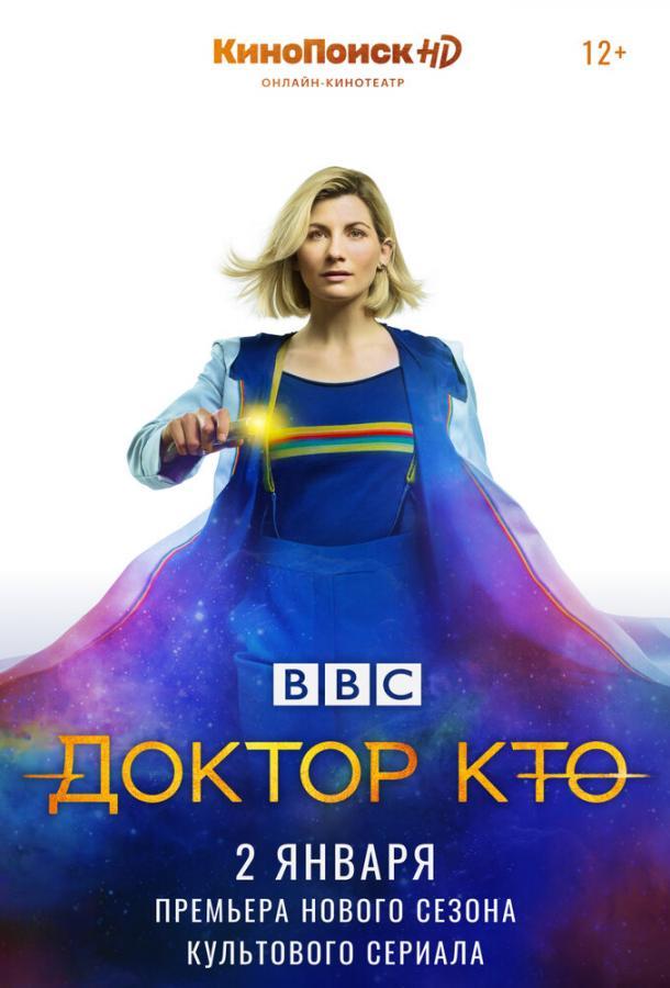 Доктор Кто (10 сезон) 3 серия смотреть онлайн