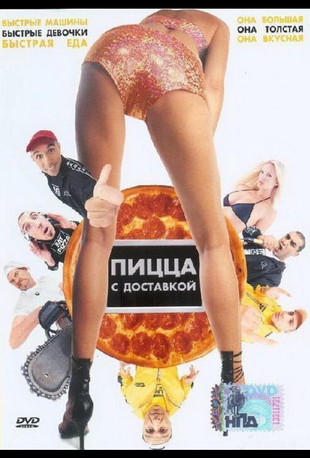 Пицца с доставкой / Fat Pizza (2003)