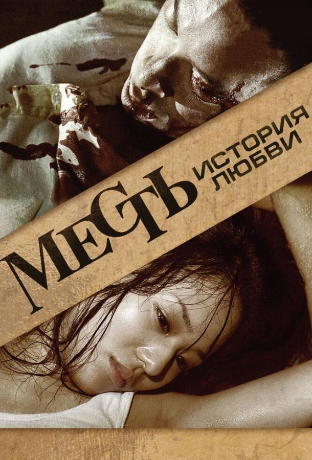Месть: История любви / Fuk sau che ji sei (2010)