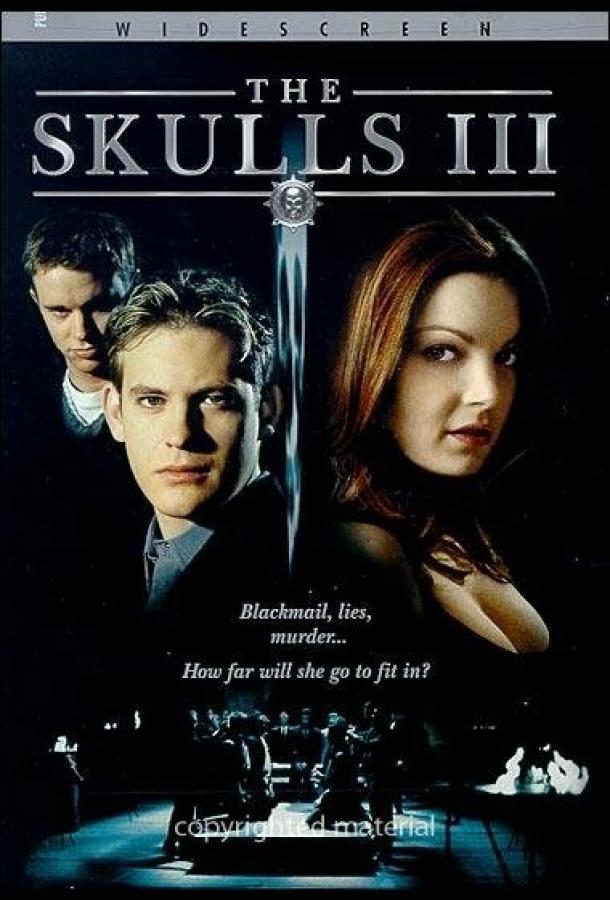 Черепа3 / The Skulls III (2004)