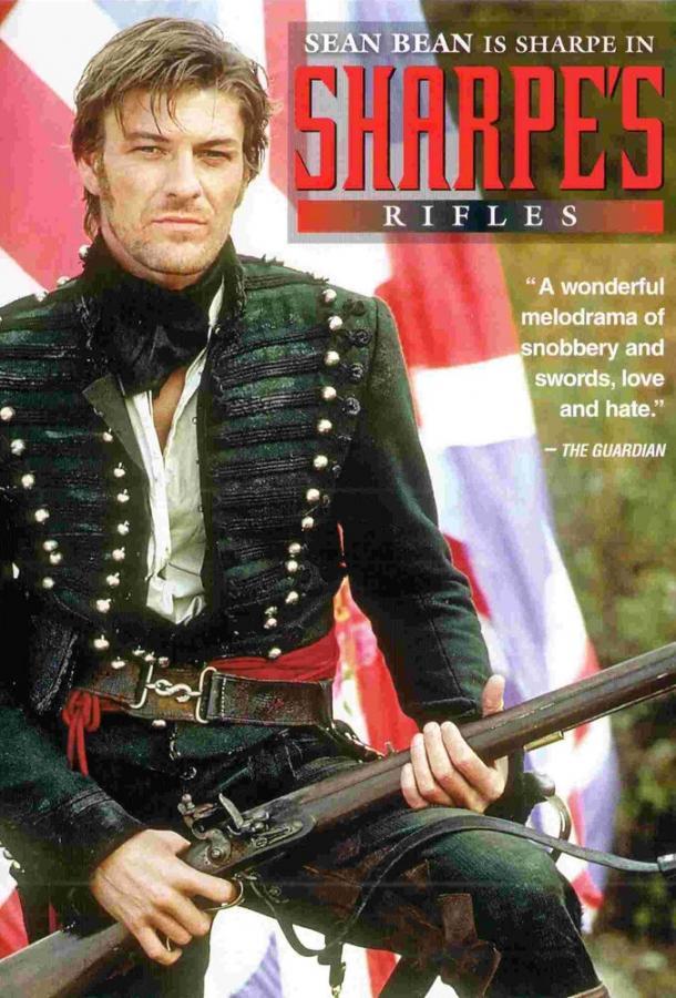 Стрелки Шарпа / Sharpe's Rifles (1993)