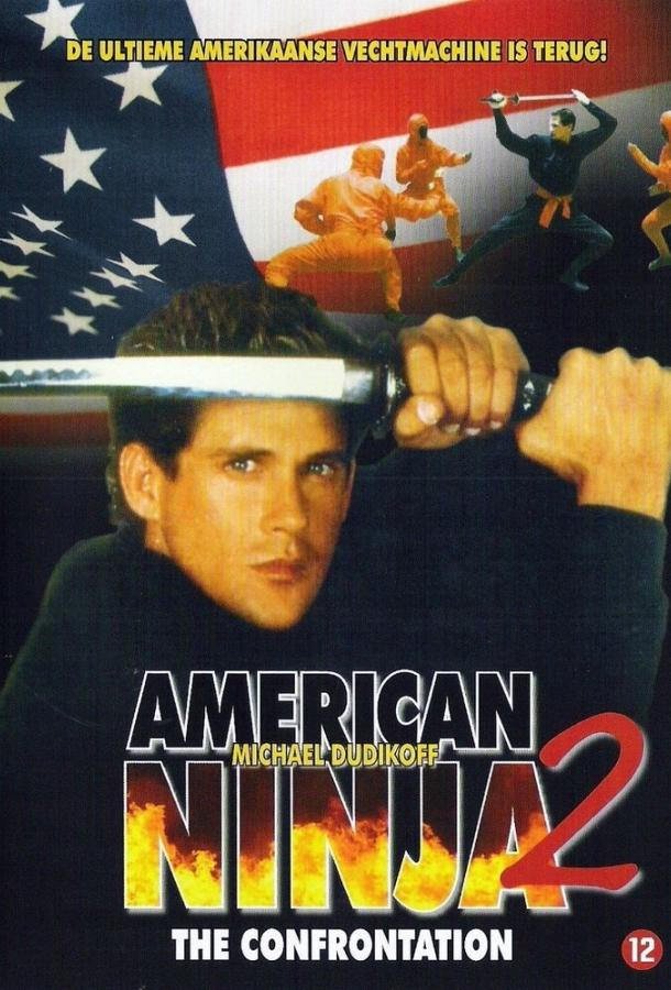 Американский ниндзя 2: Схватка / American Ninja 2: The Confrontation (1987)