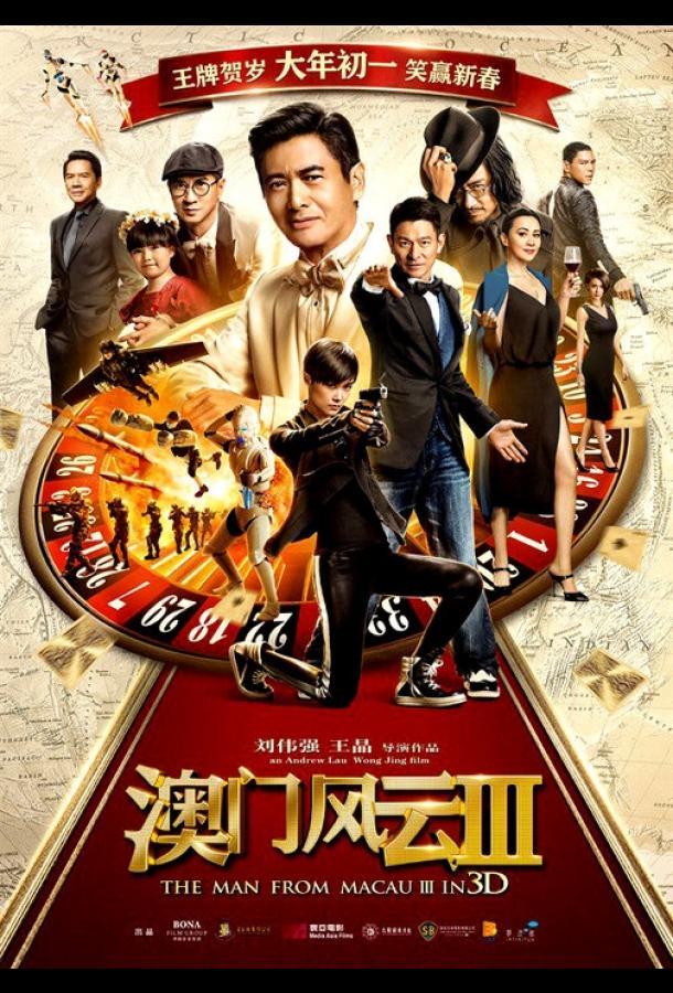 Из Вегаса в Макао3 / Du cheng feng yun III (2016)