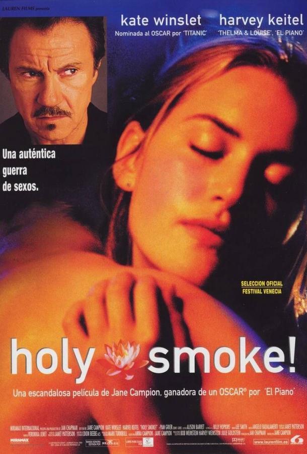Священный дым / Holy Smoke (1999)