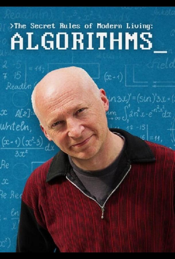 Тайные правила современной жизни: Алгоритмы (2015)