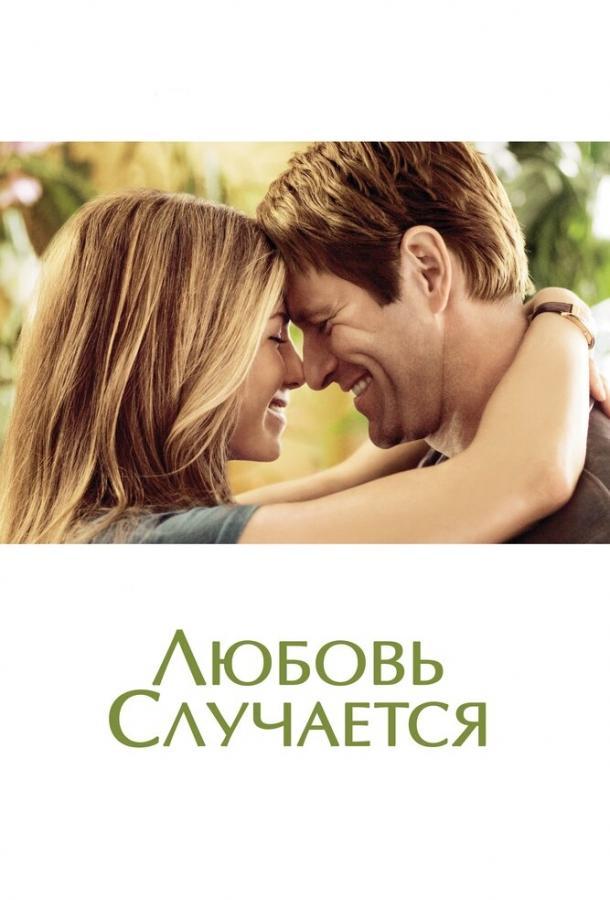 Любовь случается / Love Happens (2009)