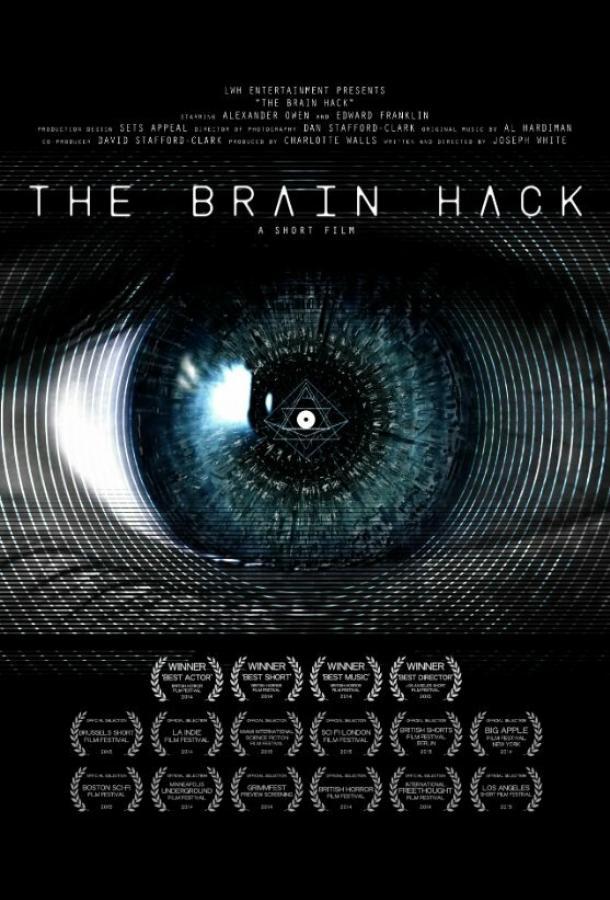 Взлом мозга / The Brain Hack (2015)