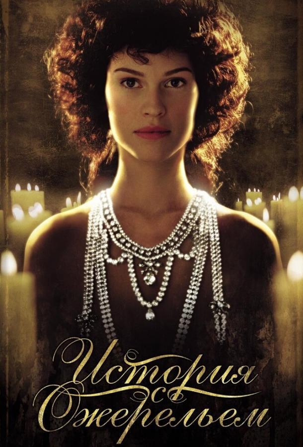 История с ожерельем / The Affair of the Necklace (2001)
