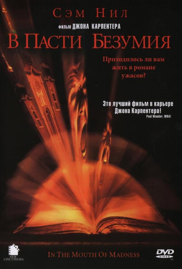 В пасти безумия / In the Mouth of Madness (1994)