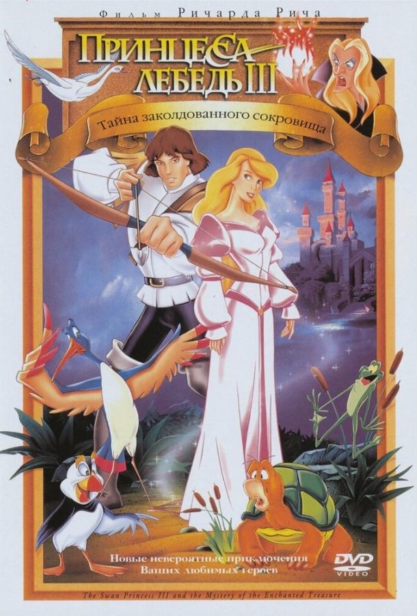 Принцесса Лебедь 3: Тайна заколдованного королевства / The Swan Princess: The Mystery of the Enchanted Treasure (1998)