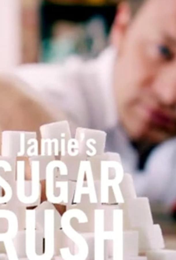 Сахарная лихорадка / Jamie's Sugar Rush (2015)