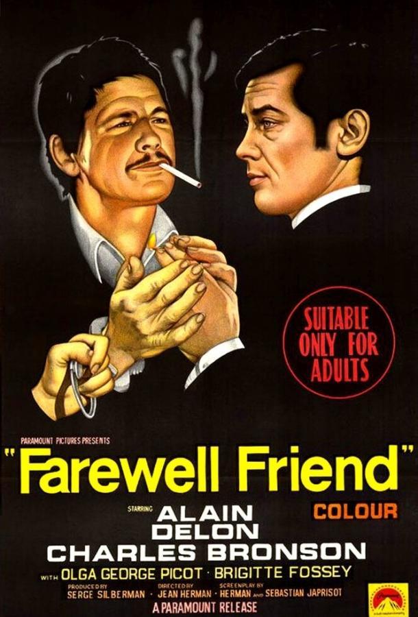 Прощай, друг (1968)