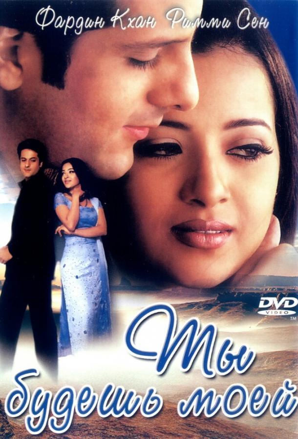 Ты будешь моей / Hum Ho Gaye Aap Ke (2001)