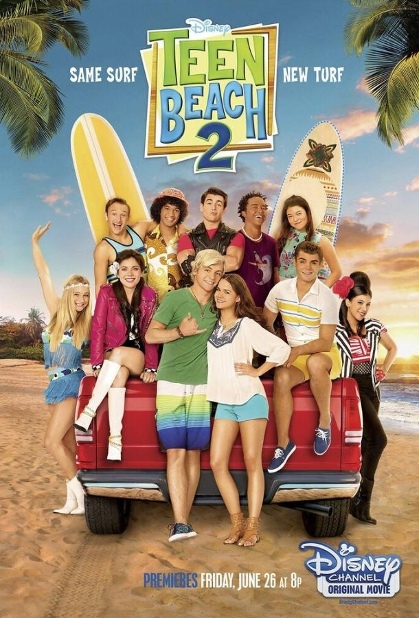 Лето. Пляж2 / Teen Beach2 (2015)
