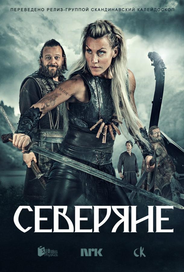 Северяне / Norsemen (2016)