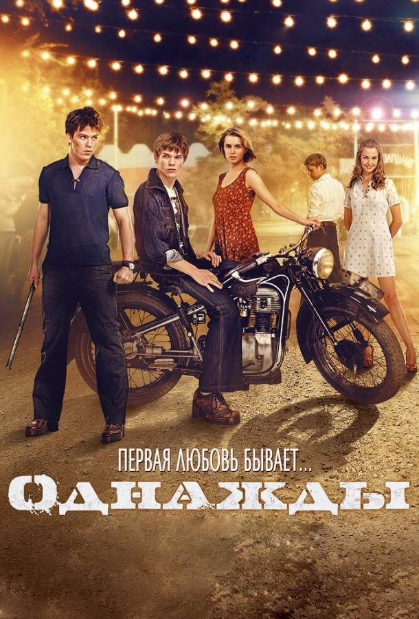 Однажды (2013)