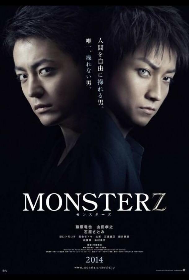 Монстр / Monsterz (2014)