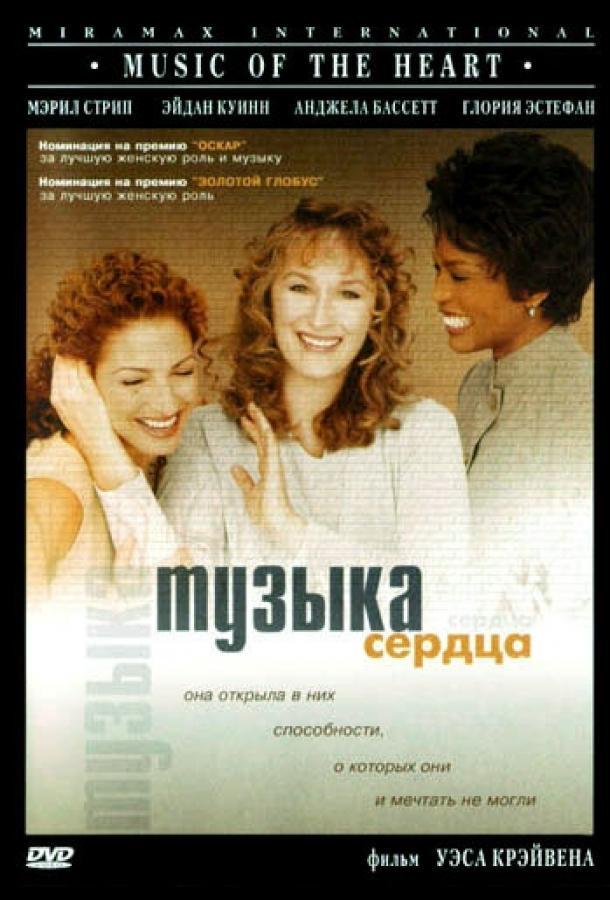 Музыка сердца / Music of the Heart (1999)