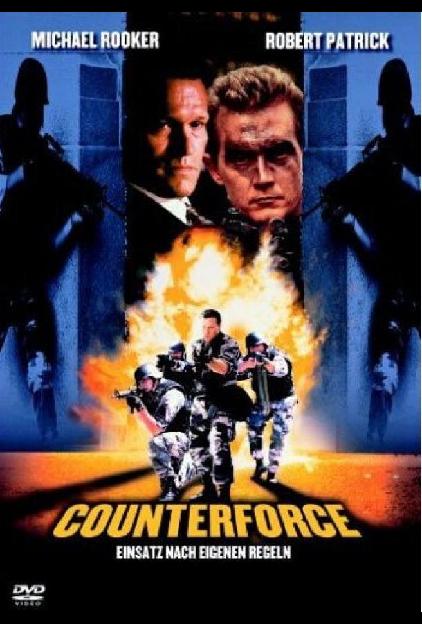Отряд спасения / Renegade Force (1998)
