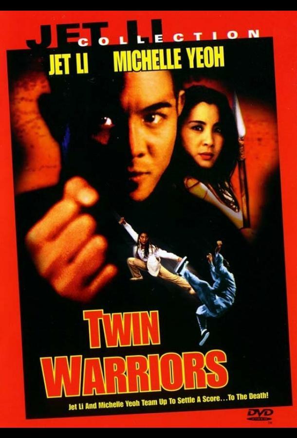 Два воина (1993)