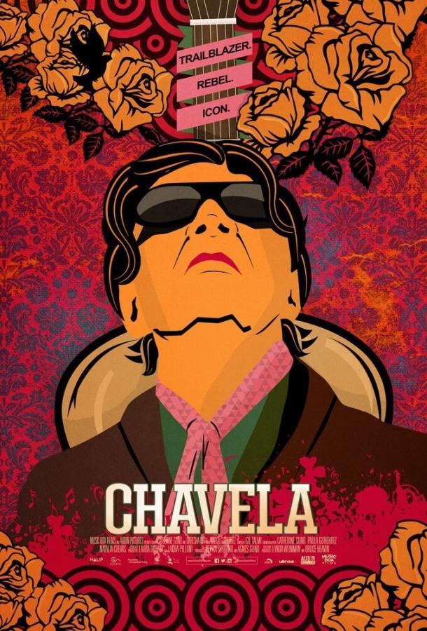 Чавела