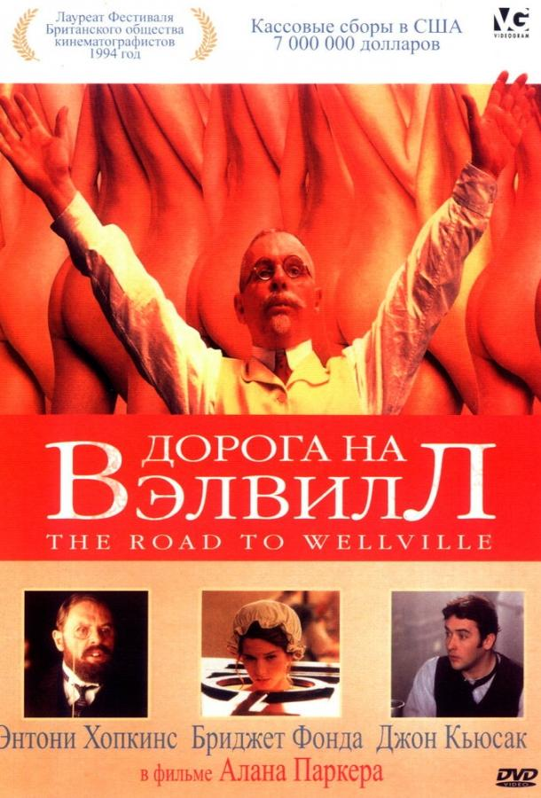 Дорога на Вэлвилл / The Road to Wellville (1994)