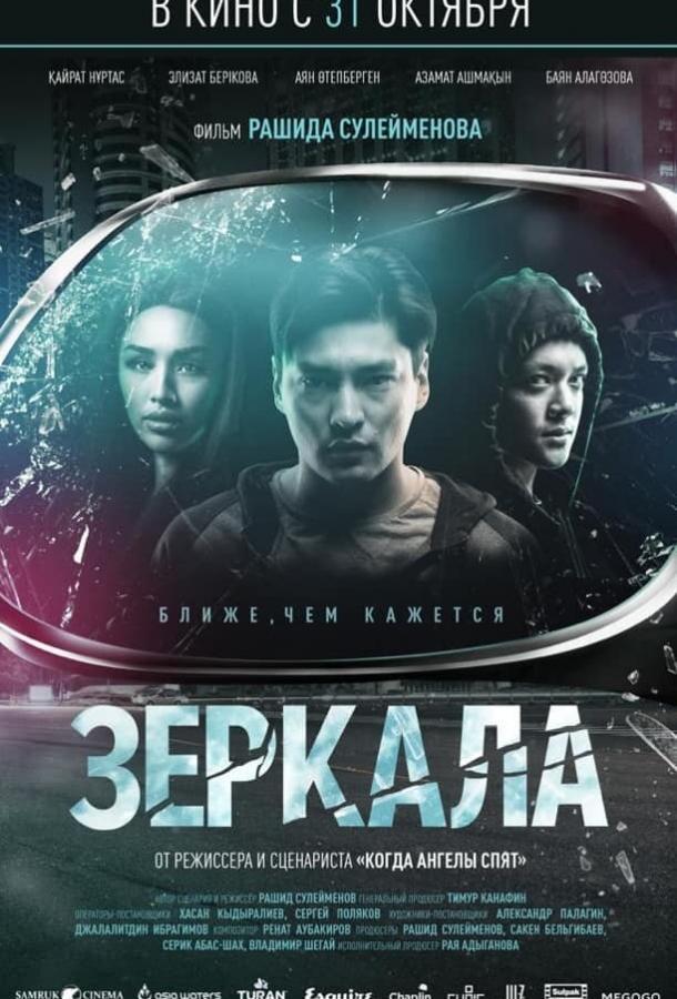 Зеркала (2019)