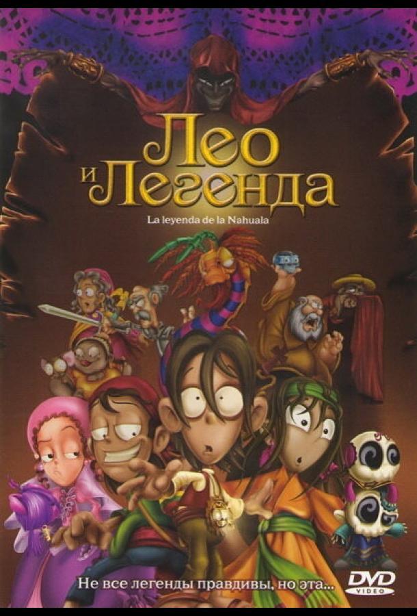 Лео и легенда / La leyenda de la Nahuala (2007)