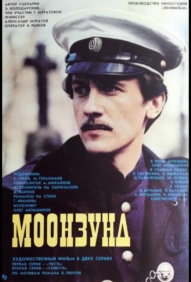 Моонзунд (1988)