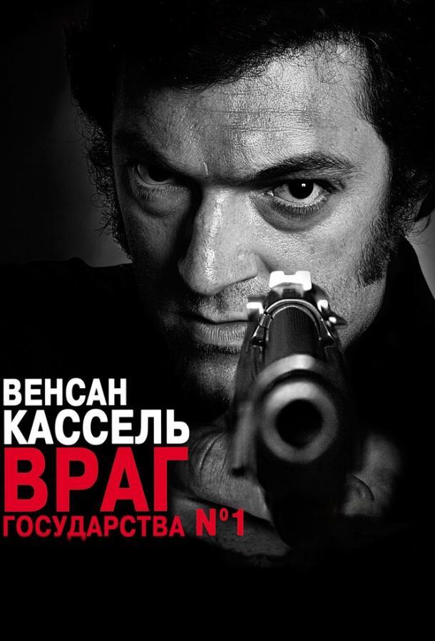 Враг государства №1 / L'instinct de mort (2008)