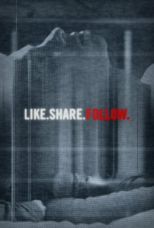 Лайкай. Делись. Смотри / Like.Share.Follow. (2017)