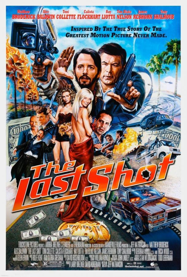 Последний кадр (2004)