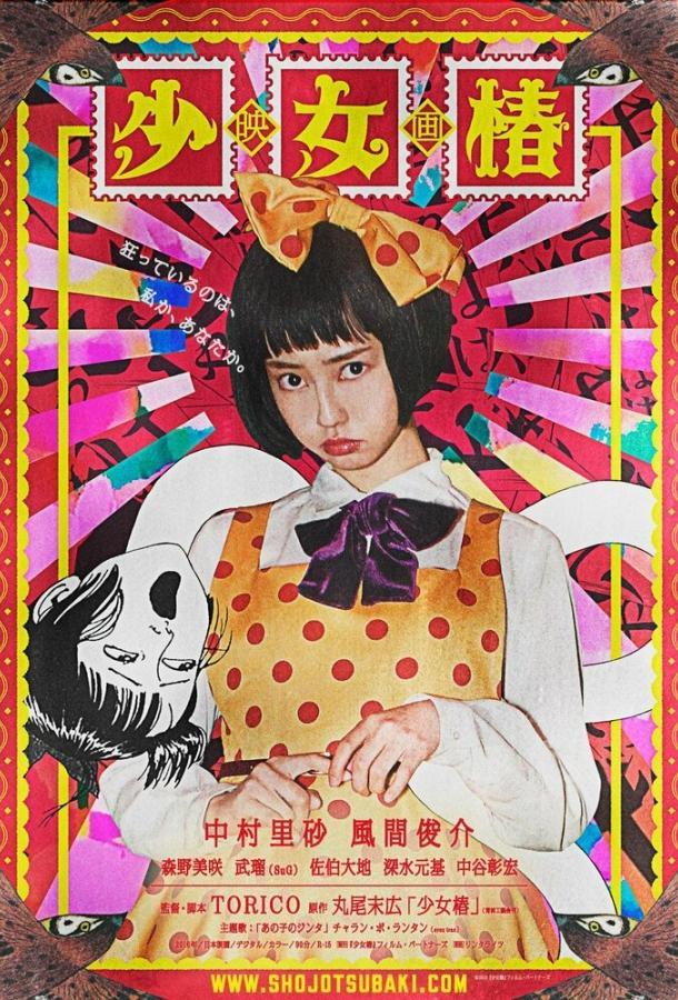Девушка с камелиями / Shojo tsubaki (2016)