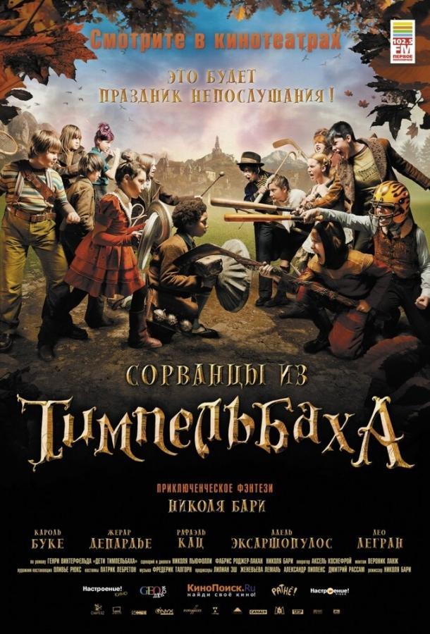 Сорванцы из Тимпельбаха / Les enfants de Timpelbach (2008)