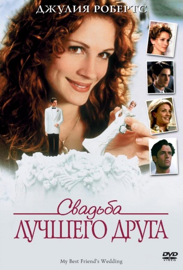 Свадьба лучшего друга / My Best Friend's Wedding (1997)